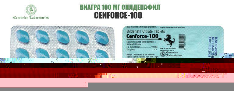 Виагра CENFORCE 100