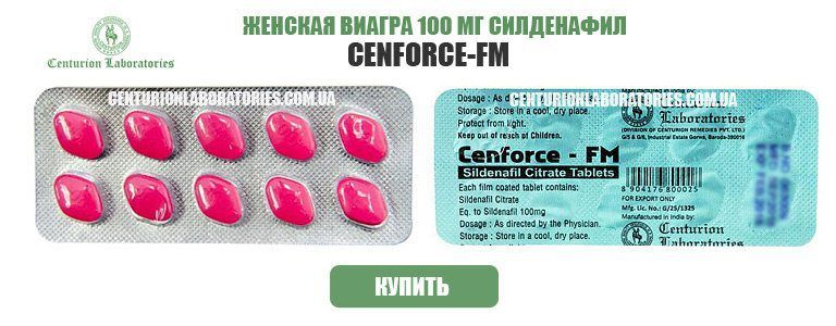 CENFORCE FM женская виагра