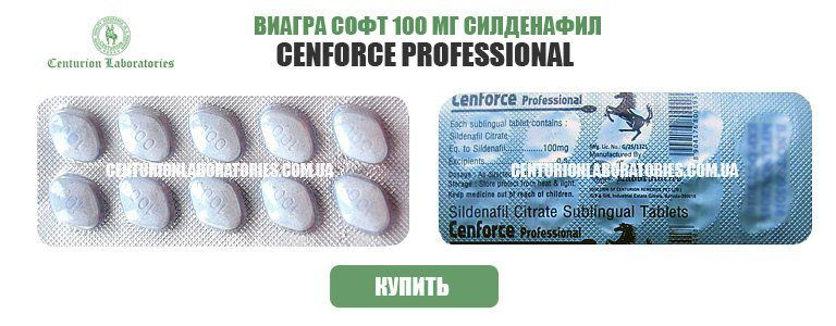 Силденафил Софт 100 мг CENFORCE PROFESSIONAL
