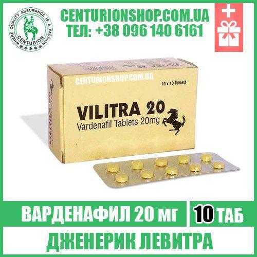 левитра vilitra 20