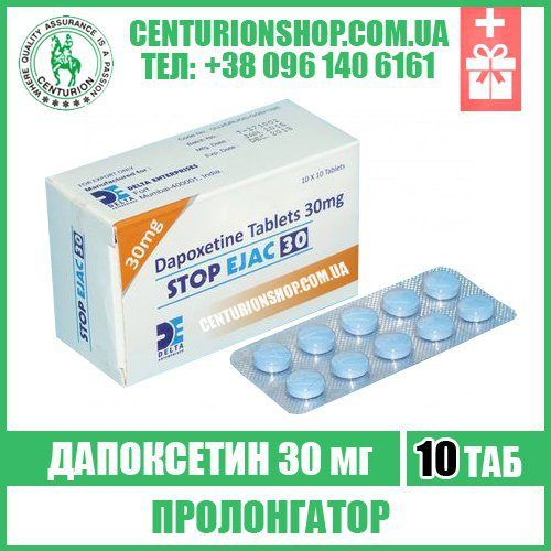 пролонгатор stop ejac 30 мг дапоксетин