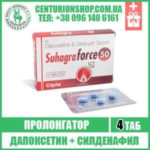 suhagra force 50 suhagraforce виагра дапоксетин